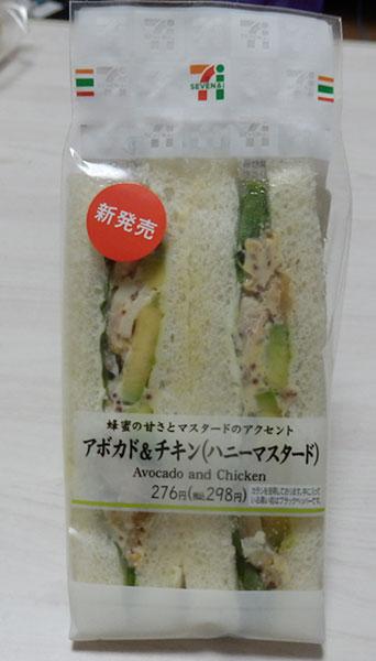アボカド&チキン[ハニーマスタード](298円)