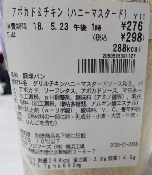 セブンイレブン「アボカド&チキン[ハニーマスタード](298円)」の原材料・カロリー