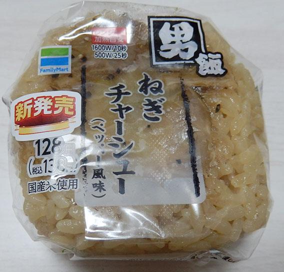 男飯 ねぎチャーシュー[ペッパー風味](138円)