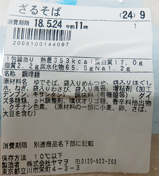 ファミリーマート「ざるそば(340円)」原材料名・カロリー