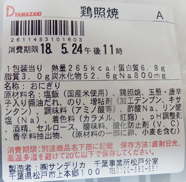 デイリーヤマザキ「大きなおむすび[鶏照焼](160円)」原材料名・カロリー