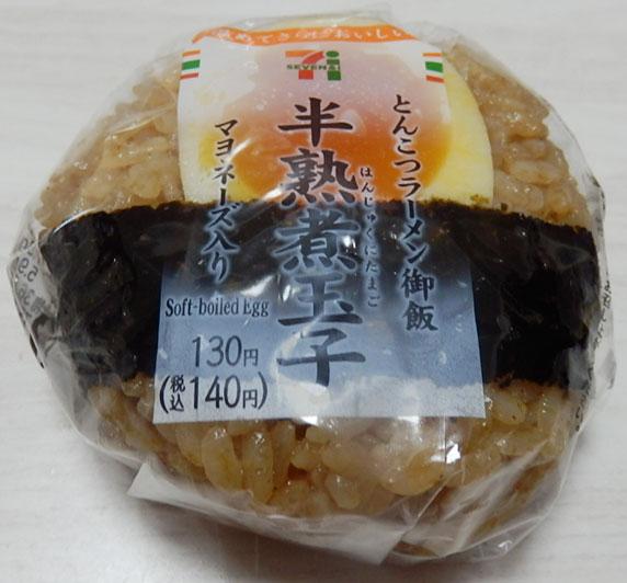 とんこつラーメンご飯と半熟煮玉子おむすび(140円)