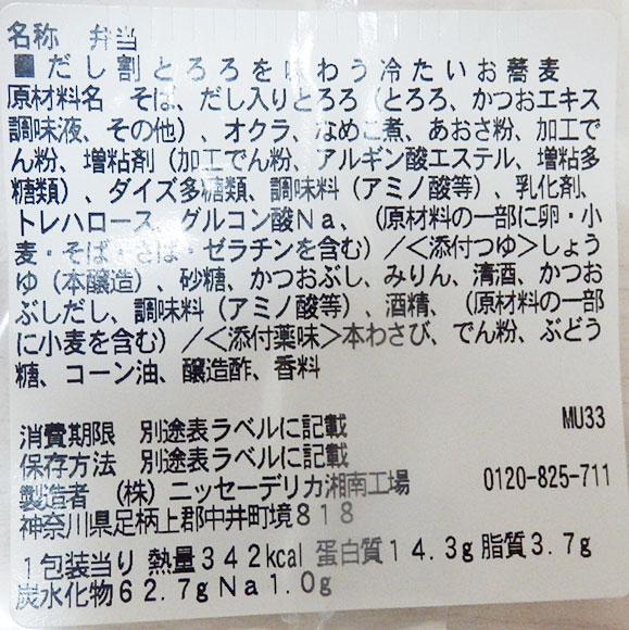 セブンイレブン「だし割とろろを味わう冷たいお蕎麦(430円)」の原材料・カロリー