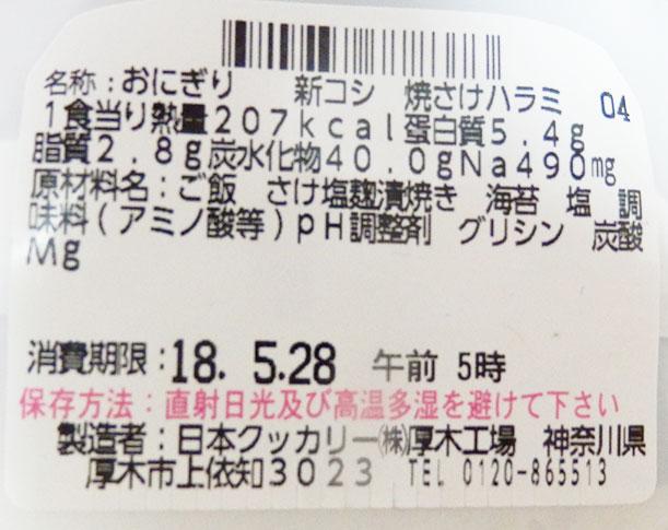 ローソン「新潟コシヒカリおにぎり 焼さけハラミ(198円)」原材料名・カロリー