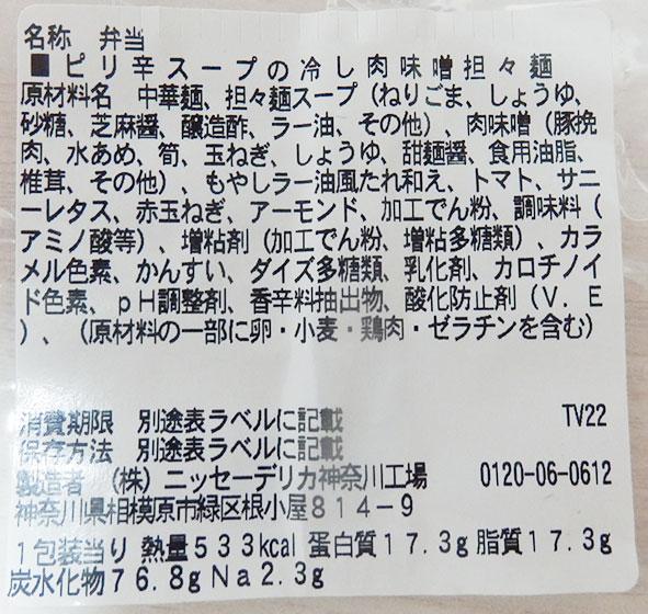 セブンイレブン「ピリ辛スープの冷し肉味噌担々麺(460円)」の原材料・カロリー