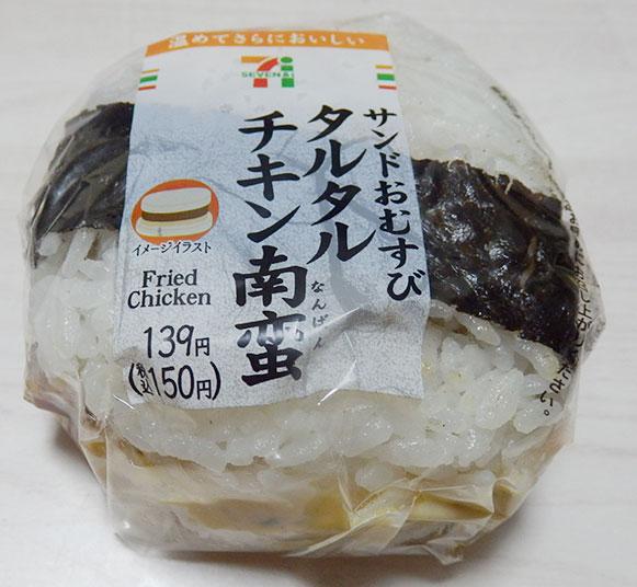 サンドおむすびタルタルチキン南蛮(150円)