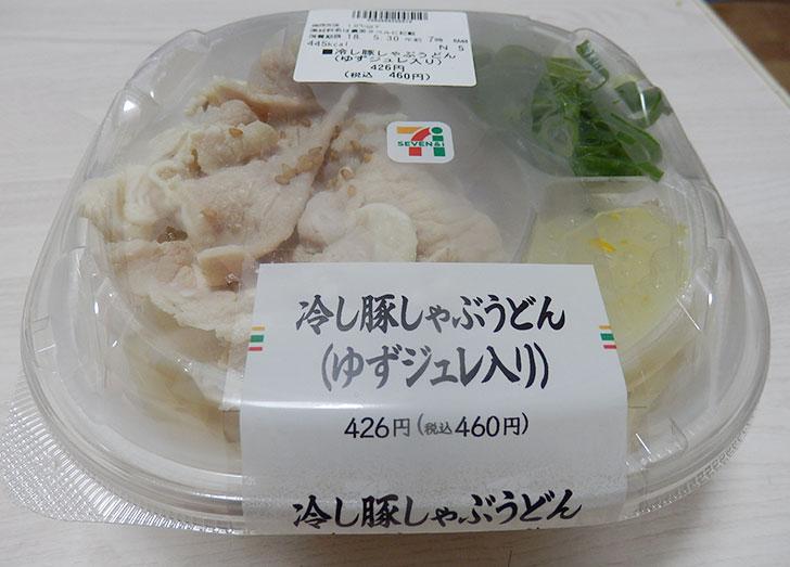 冷ししゃぶうどん[ゆずジュレ入り](460円)
