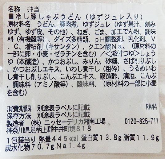 セブンイレブン「冷ししゃぶうどん[ゆずジュレ入り](460円)」の原材料・カロリー