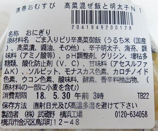 セブンイレブン「直巻おむすび 高菜混ぜ飯と明太子(150円)」原材料名・カロリー