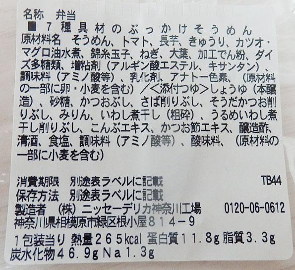 セブンイレブン「7種具材のぶっかけそうめん(430円)」の原材料・カロリー