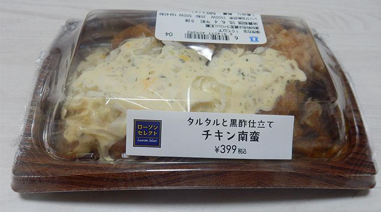タルタルと黒酢仕立て チキン南蛮(399円)