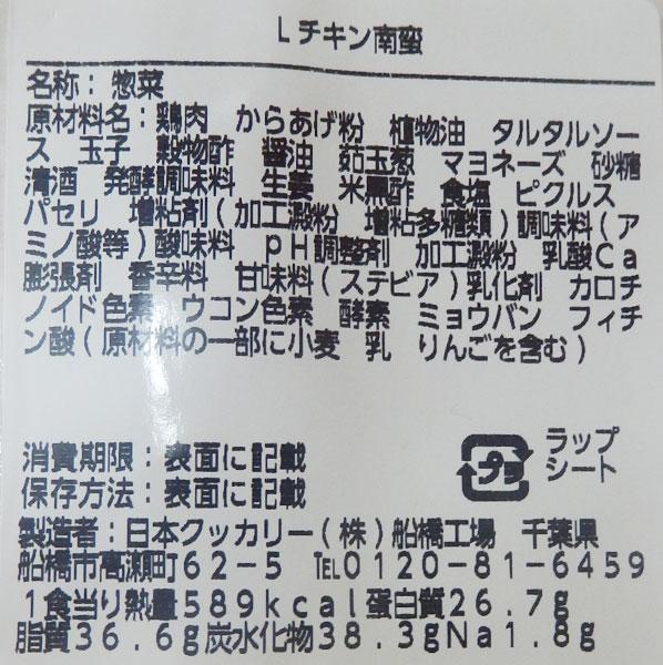 ローソン「タルタルと黒酢仕立て チキン南蛮(399円)」原材料名・カロリー