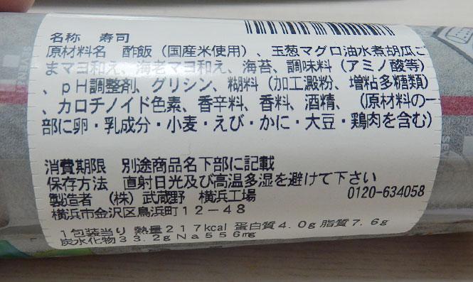 セブンイレブン「手巻寿司 海老とツナのサラダ巻(150円)」原材料名・カロリー
