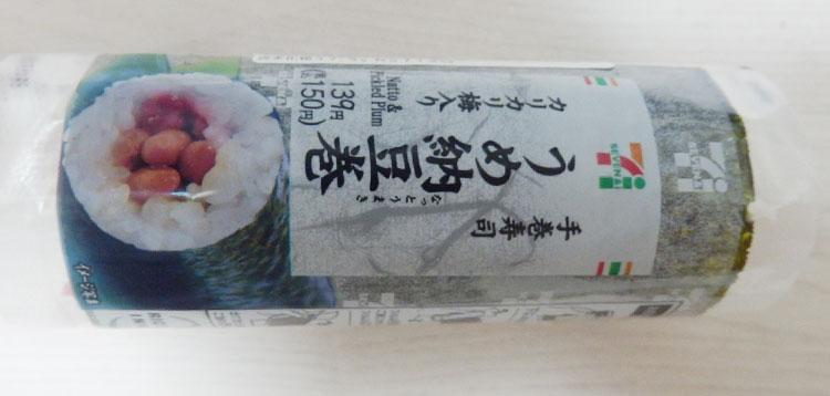 手巻寿司 うめ納豆巻[カリカリ梅入り](150円)