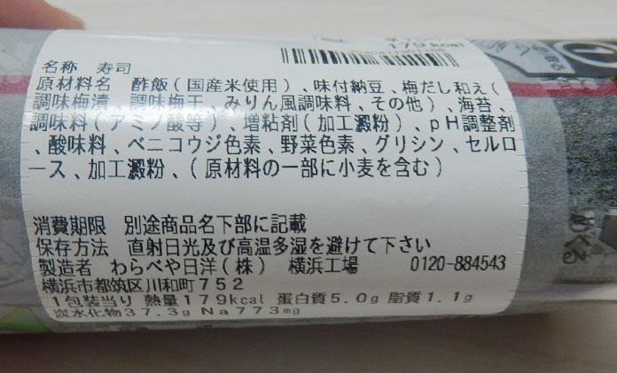 セブンイレブン「手巻寿司 うめ納豆巻[カリカリ梅入り](150円)」原材料名・カロリー