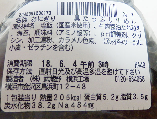 原材料名・カロリー