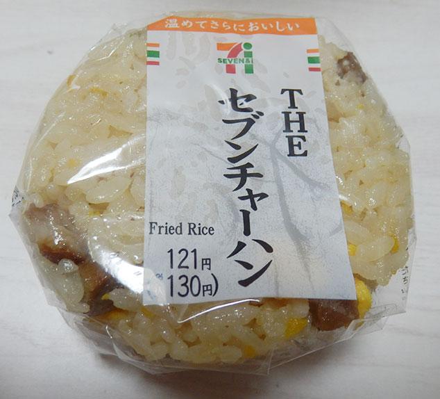 THEセブンチャーハンおむすび(130円)