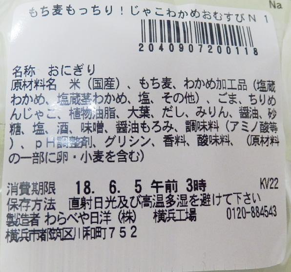 セブンイレブン「もち麦もっちり!じゃこわかめおむすび(130円)」原材料名・カロリー