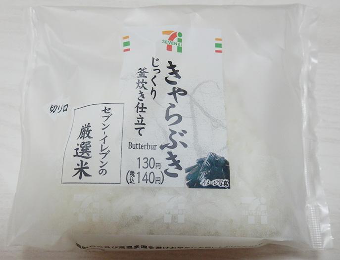 厳選米おむすびきゃらぶきじっくり釜炊き仕立て(140円)