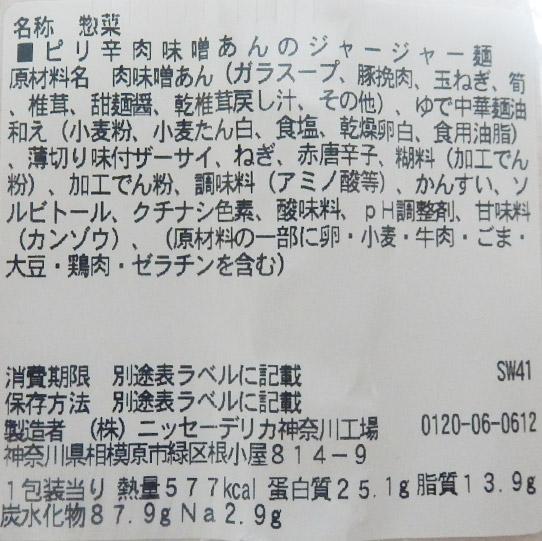 セブンイレブン「ピリ辛肉味噌あんのジャージャー麺(498円)」の原材料・カロリー