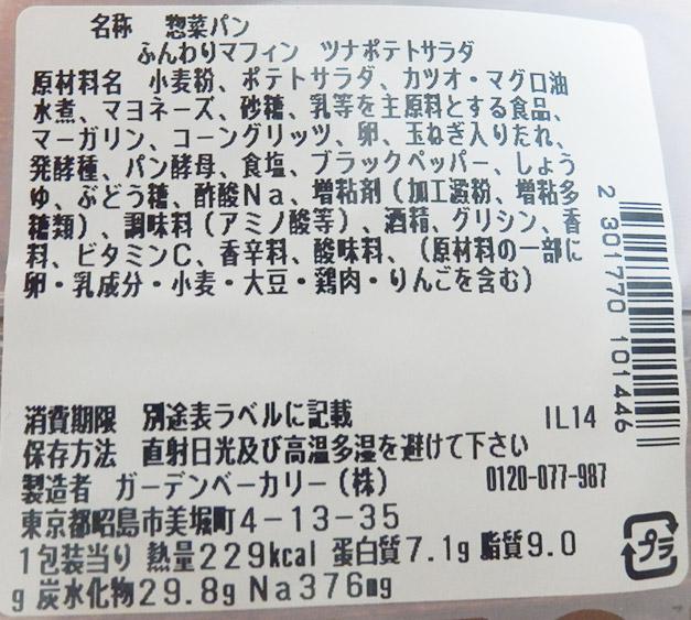 セブンイレブン「ふんわりマフィン[ツナポテトサラダ](118円)」原材料名・カロリー