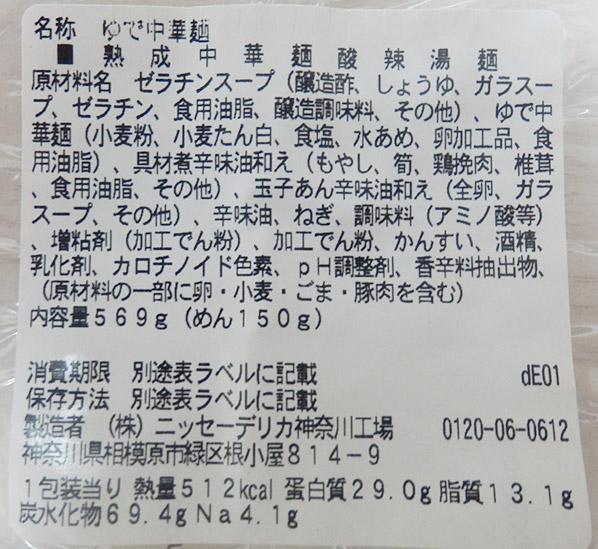 セブンイレブン「熟成中華麺酸辣湯麺[スーラータンメン](460円)」の原材料・カロリー