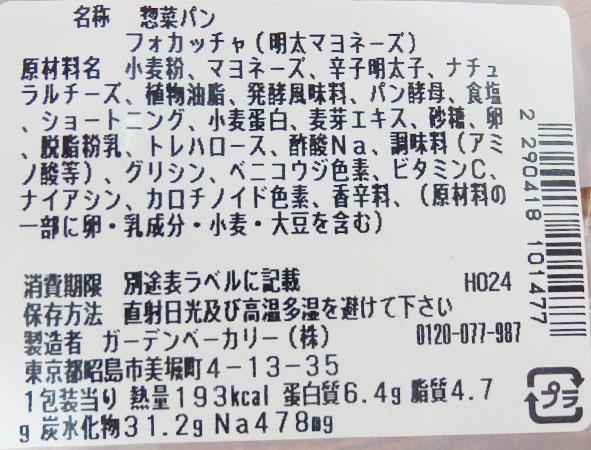 セブンイレブン「フォカッチャ[明太マヨネーズ](108円)」の原材料・カロリー