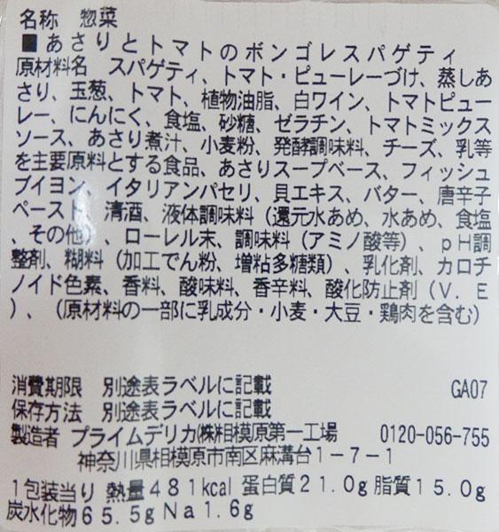セブンイレブン「あさりとトマトのボンゴレスパゲティ(460円)」の原材料・カロリー