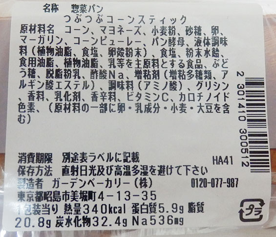 セブンイレブン「つぶつぶコーンスティック(138円)」の原材料・カロリー