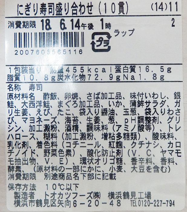 ファミリーマート「にぎり寿司盛り合わせ[10貫](598円)」原材料名・カロリー