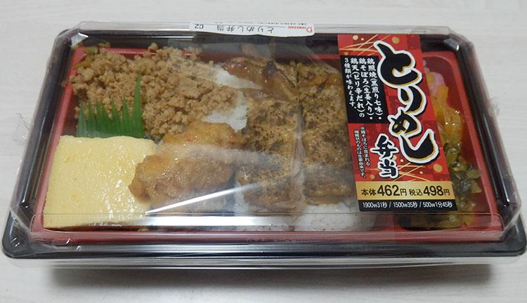 とりめし弁当(498円)