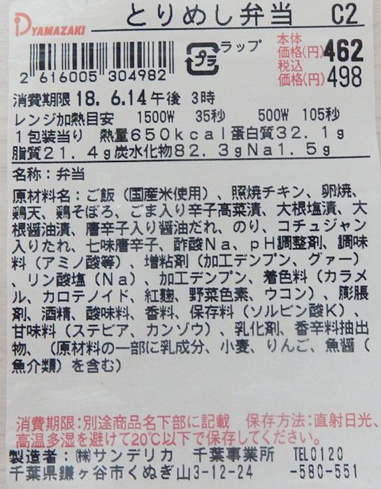 デイリーヤマザキ「とりめし弁当(498円)」原材料名・カロリー