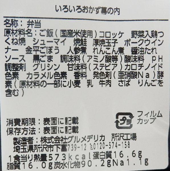 ローソン「いろいろおかず幕の内(430円)」原材料名・カロリー