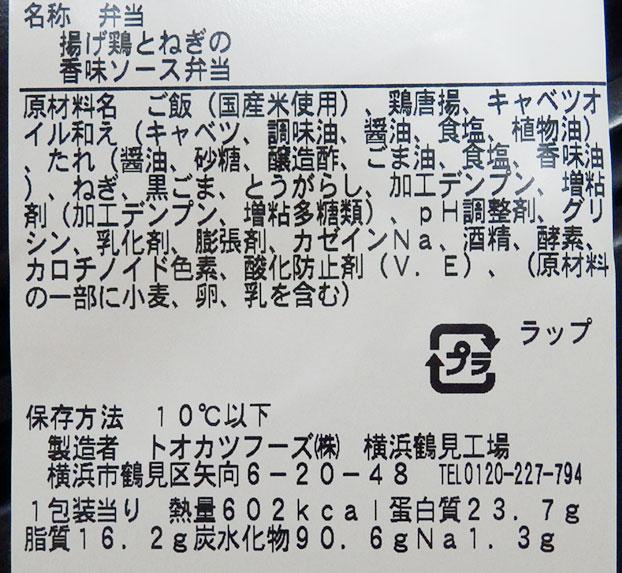 ファミリーマート「揚げ鶏とねぎの香味ソース弁当 (498円)」原材料名・カロリー