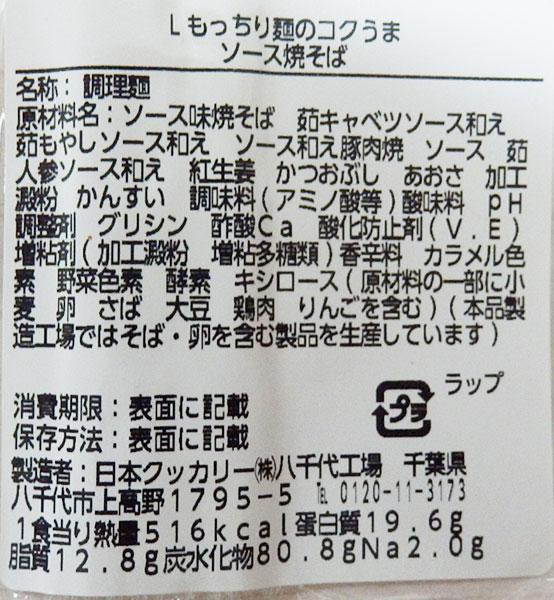 ローソン「もっちり麺のコクうまソース焼きそば(360円)」の原材料・カロリー