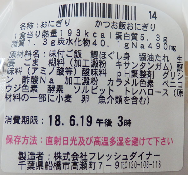 ローソン「かつお飯おにぎり(150円)【ご当地もん[高知編]】」原材料名・カロリー
