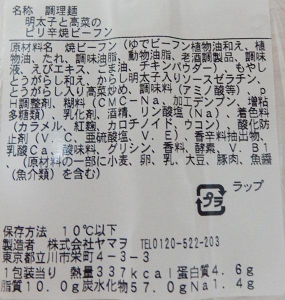 ファミマ「明太子と高菜のピリ辛焼ビーフン(360円)」の原材料・カロリー