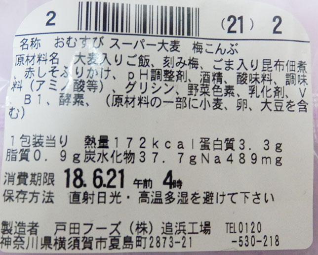 ファミマ「スーパー大麦 梅こんぶおむすび(120円)」原材料名・カロリー