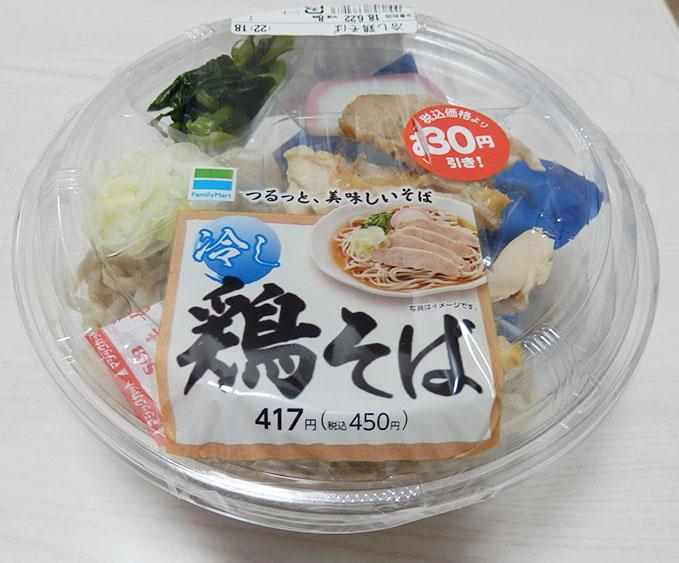 冷し鶏そば(450円)