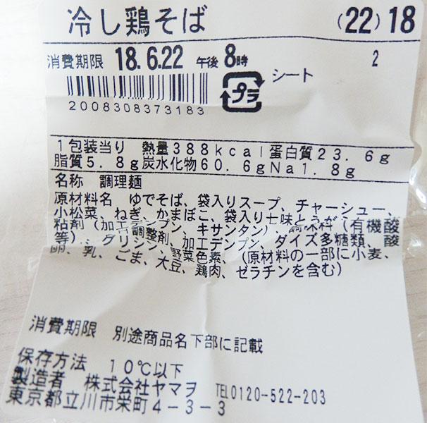 ファミリーマート「冷し鶏そば(450円)」原材料名・カロリー