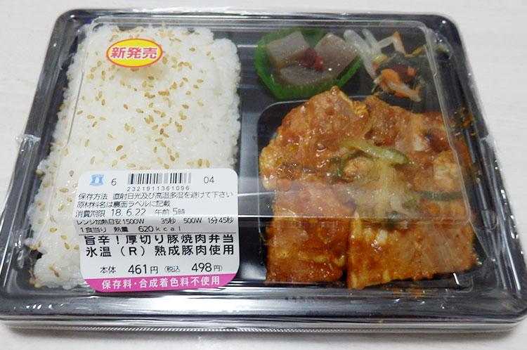 旨辛!厚切り豚焼肉弁当 ~氷温®熟成豚肉使用~(498円)