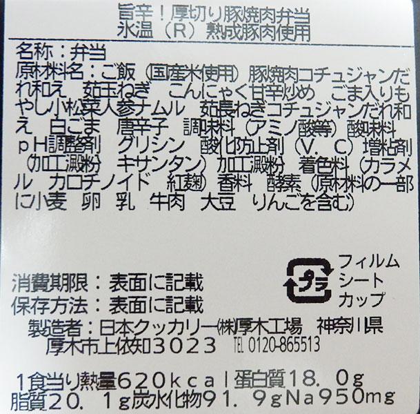 ローソン「旨辛!厚切り豚焼肉弁当 ~氷温®熟成豚肉使用~(498円)」原材料名・カロリー