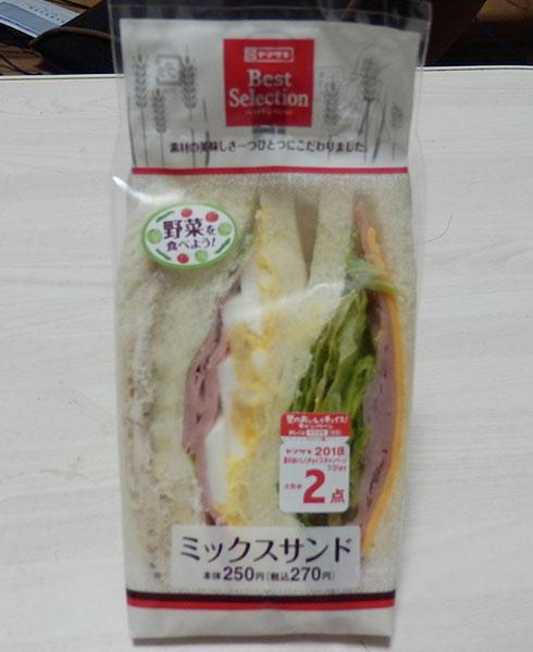 ミックスサンド(270円)