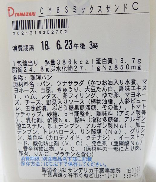 デイリーヤマザキ「ミックスサンド(270円)」原材料名・カロリー