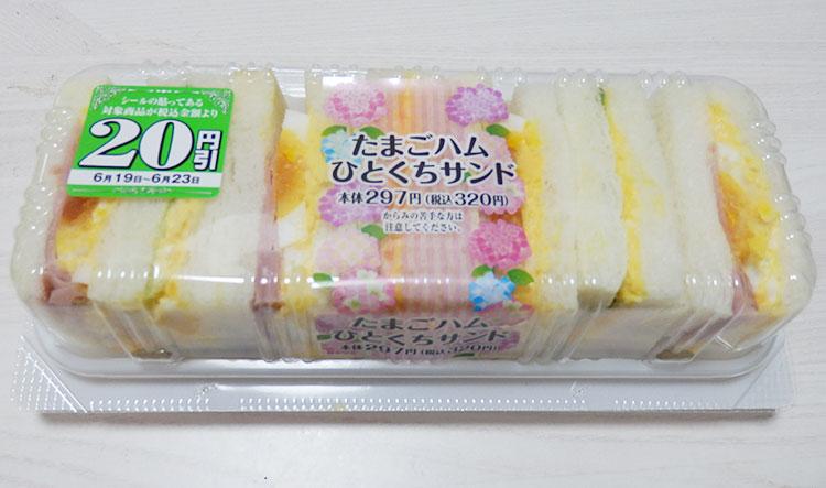 たまごハムひとくりサンド(320円)