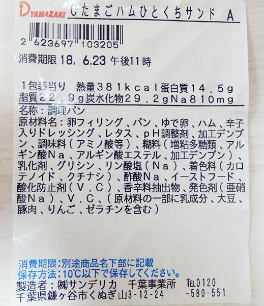 デイリーヤマザキ「たまごハムひとくりサンド(320円)」原材料名・カロリー