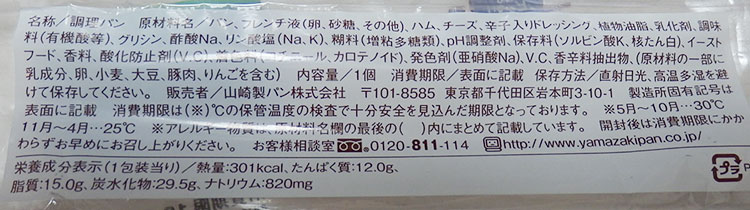 ミニストップ「フレンチトースト[ハムチーズ](128円)」原材料名・カロリー