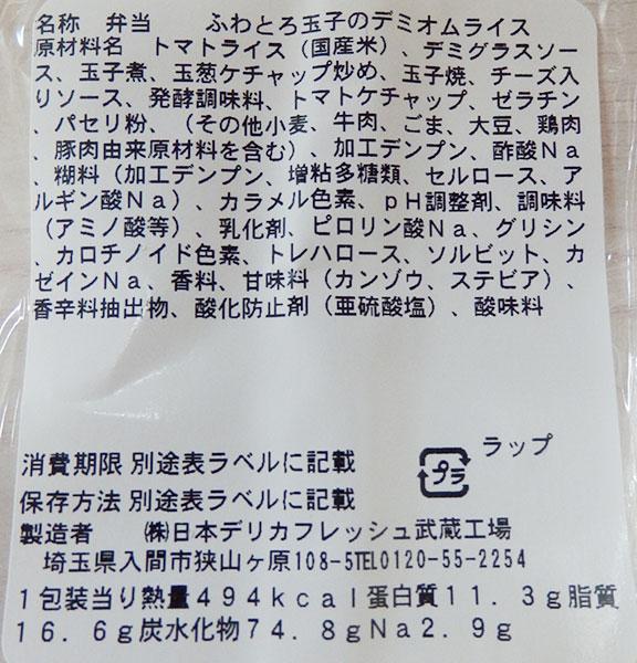 ミニストップ「ふわとろ玉子のデミオムライス(498円)」原材料名・カロリー