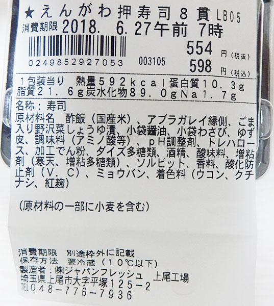 ミニストップ「えんがわ押寿司(598円)」原材料名・カロリー
