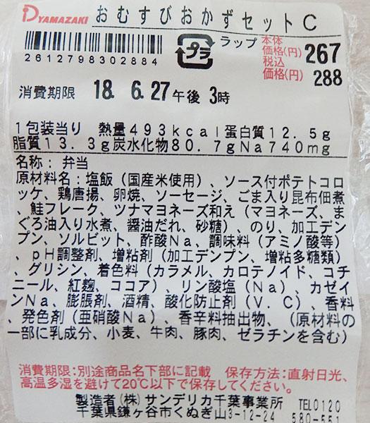 デイリーヤマザキ「おむすびおかずセット(288円)」原材料名・カロリー